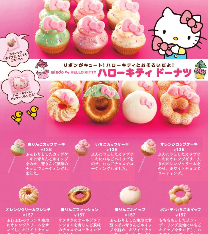HK donuts